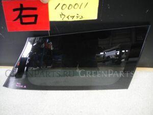 Стекло на Toyota Wish ZGE20G 2ZR-FAE