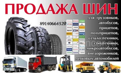 Всесезонные шины Алтайшина О-40 9.00 20 дюймов новые во Владивостоке