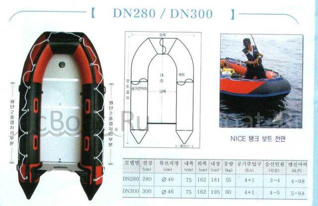 лодка пластиковая DN280 2005 года