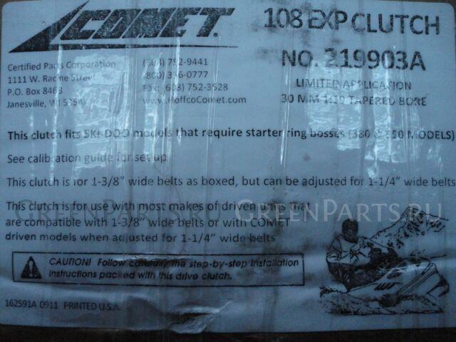 Сцепление на SKI-DOO вариатор Comet 108EXP