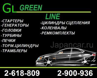 GREEN LINE Ремонт стартеров,генераторов.Продажа оптики. во Владивостоке