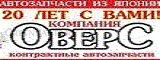 Оверс логотип