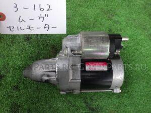 Стартер на Daihatsu Move L175S KF-VE
