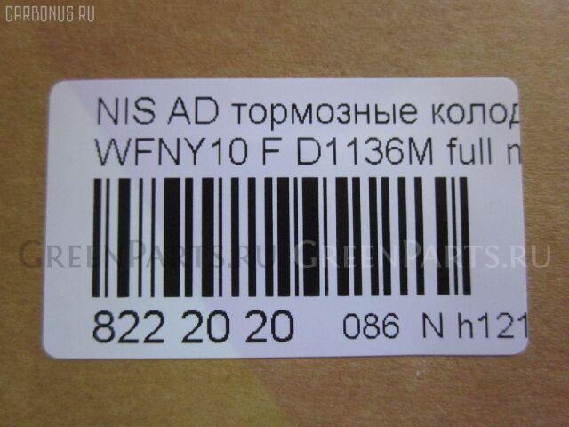Тормозные колодки на Nissan Ad Van WFNY10