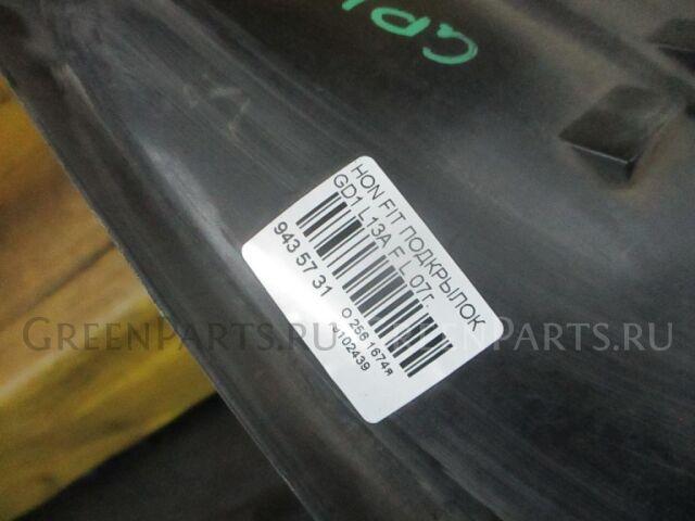Подкрылок на Honda Fit GD1 L13A